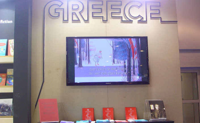 Photo of Greek book shop or library